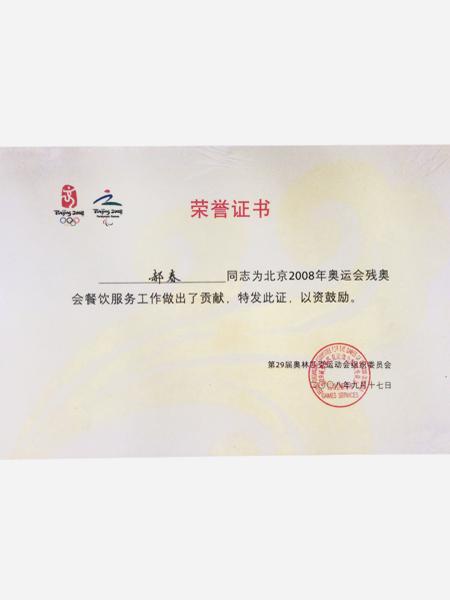 北京奥林匹克运动会残奥会餐饮服务贡献奖荣誉证书