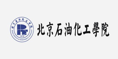 北京石油化工学院