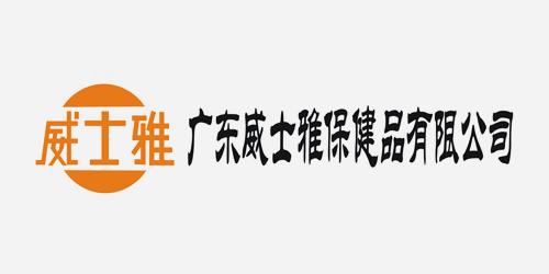 广东威士雅保健品有限企业