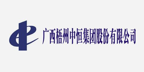 梧州中恒集团股份有限企业