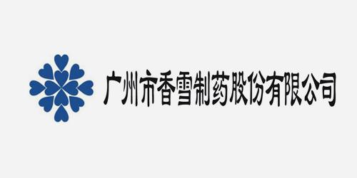 广州市香雪制药股份有限企业