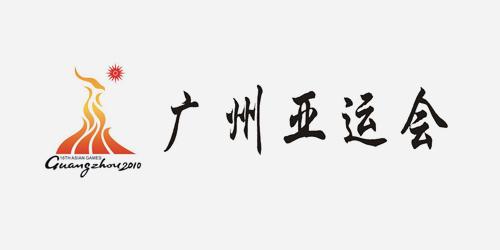 广州亚运会