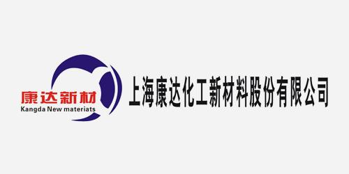 上海康达化工新材料股份有限企业