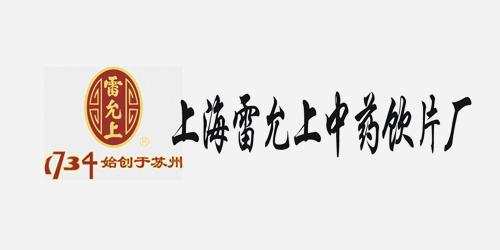 上海雷允上中药饮片厂