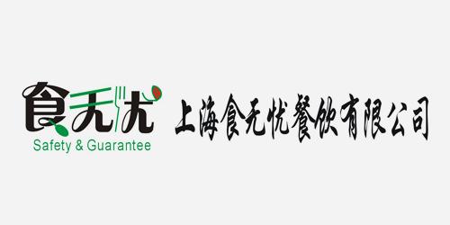 上海食无忧餐饮有限企业
