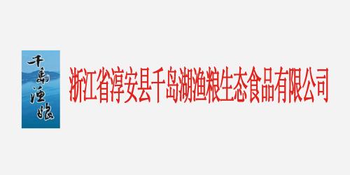 千岛湖渔粮生态食品有限企业