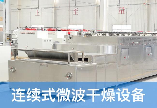 连续微波化工烘干机设备应用光伏材料生产加工设备